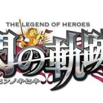 英雄伝説 閃の軌跡の発売日が決定!ファイナルファンタジーXIII-2の完全版が発売決定!他ゲーム情報色々