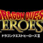 ドラクエヒーローズ2が早くも発表!イメージエポックがついに…。他ゲーム情報色々