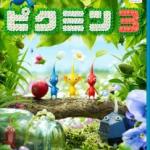 死亡ピクミン400匹突破(泣)ピクミン3・プレイ日記②