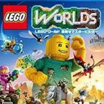 LEGO ワールド 目指せマスタービルダー【レビュー・評価】攻略よりもクリエイトに特化したサンドボックスゲーム