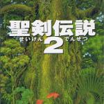 【レビュー】聖剣伝説2 [評価・感想] 世間で名作認定されているのにぼくは楽しめなかった4つの理由