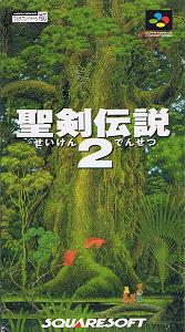 聖剣伝説2【レビュー・評価】アクションとRPG要素を融合させる事の難しさを感じた作品