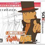【レビュー】レイトン教授と奇跡の仮面 [評価・感想] 3DSならではを期待しなければおススメ!