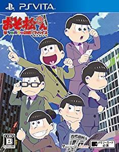 【レビュー】おそ松さん THE GAME [評価・感想] 圧倒的な物量で贈る玉石混淆なノベル型ギャグコメディ!
