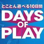 大規模セール「Days of Play」対象タイトル値引価格リスト~ゲームレビューのリンク付き~