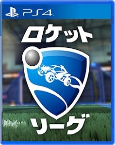 【レビュー】ロケットリーグ [評価・感想] 引き算の美学で作られた新定番サッカーゲーム!