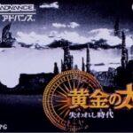 【レビュー】黄金の太陽~失われし時代~ [評価・感想] GBA初期とは思えない圧倒的ボリュームで贈るドラクエ型ゼルダ!
