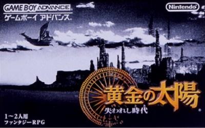 黄金の太陽~失われし時代~【レビュー・評価】GBA初期とは思えない圧倒的ボリュームで贈るドラクエ型ゼルダ!
