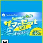 【7/20タイトル追加】大規模セール「PlayStation Store サマーセール2017」対象タイトル値引価格リスト~ゲームレビューのリンク付き~