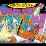 ドラゴンクエスト【レビュー・評価】RPG1年生に捧げる教科書