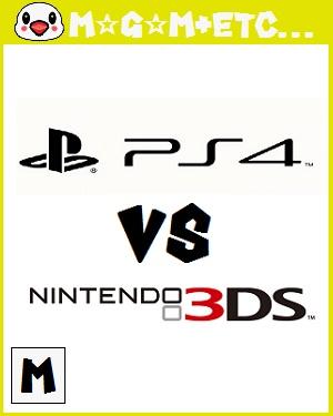 ドラゴンクエストXIはPS4版か3DS版、どちらが面白いのか?