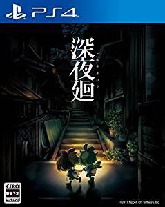深夜廻【レビュー・評価】2Dホラーゲームの佳作に深化した夜廻。PSVRでのプレイがおすすめ!