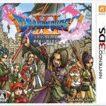 ドラゴンクエストXI(3DS)【レビュー・評価】過ぎ去りし時を求めた元ゲーマーが現役復帰するための特効薬