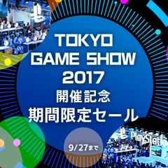 大規模セール「TOKYO GAME SHOW 2017セール」対象タイトル値引価格リスト~ゲームレビューのリンク付き~