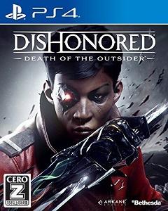 【レビュー】ディスオナード:デス オブ ザ アウトサイダー [評価・感想] 限られたプレイヤーだけが楽しめる癖が強い至高のステルスアクションゲーム!