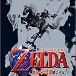 【レビュー】ゼルダの伝説 時のオカリナ [評価・感想] あらゆる記号を3Dに落とし込んだ歴史的な名作!