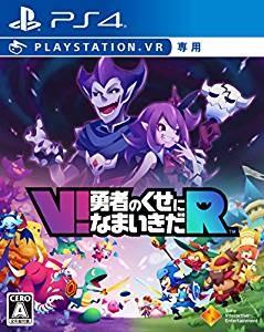 V!勇者のくせになまいきだR【レビュー・評価】飼育ケースから眺めているかのような新感覚RPG!3D酔いの心配はなし!