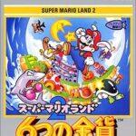 スーパーマリオランド2 6つの金貨【レビュー・評価】誰でも遊べるように作られたGBマリオの決定版!