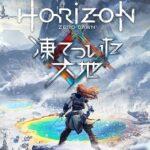 【レビュー】ホライゾン ゼロドーン The Frozen Wilds:凍てついた大地 [評価・感想] 有料で購入できる良質な隠しエリア!
