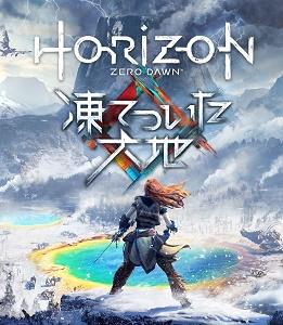ホライゾン ゼロドーン The Frozen Wilds:凍てついた大地【レビュー・評価】有料で購入出来る良質な隠しエリア!