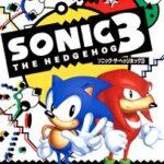 【レビュー】ソニック・ザ・ヘッジホッグ3 [評価・感想] メガドライブの限界に挑戦した2Dソニックの完成形シリーズ前編!