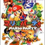 【レビュー】マリオパーティ [評価・感想] シリーズ1作目にしてモード数が多彩な新定番パーティゲーム!