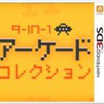 【レビュー】9-in-1 アーケードコレクション [評価・感想] 怪しいゲームが満載のパチモノコレクション