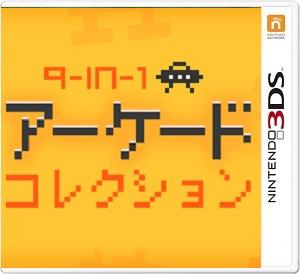 9-in-1 アーケードコレクション【レビュー・評価】怪しいゲームが満載のパチモノコレクション