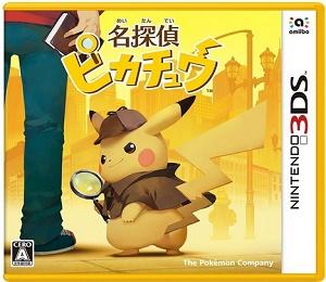【レビュー】名探偵ピカチュウ(3DS) [評価・感想] ポケモンを題材にした初心者向けアドベンチャーゲームの第一章!
