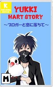 【レビュー】Yukki Hart Story~ブロガーと恋に落ちて~ [評価・感想] 旬を逃さないよう焦って作られた変質者向けゲーム【妄想クソゲー】