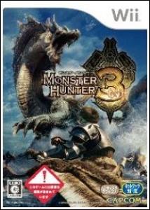 【レビュー】モンスターハンター3 (トライ)(MH3) [評価・感想] 海に潜る時の興奮が現実と上手くシンクロしていた思い出の作品!