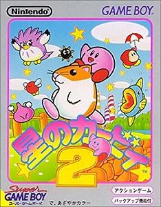 【レビュー】星のカービィ2(GB) [評価・感想] 桜井カービィに挟まれた地味な良作