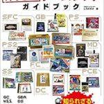非売品ゲームソフト ガイドブック【レビュー・評価】え!こんなゲームあったの?と口に出すこと間違い無しのマニア向けガイドブック!