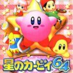 星のカービィ64【レビュー・評価】3D映像によってアトラクション化を果たしたカービィのフルコース!