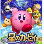 【レビュー】星のカービィ Wii [評価・感想] Wiiらしいマルチプレイ重視の本編カービィ!