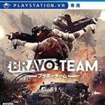Bravo Team(ブラボーチーム)【レビュー・評価】おバカちゃんなAIとサクッと楽しめるVR専用のおカバーシューター!