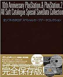10th Anniversary PlayStation & PlayStation2 全ソフトカタログが最高過ぎる!【レビュー・評価】