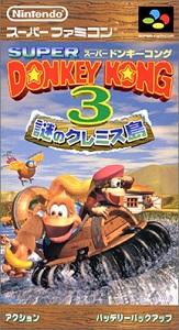 スーパードンキーコング3 謎のクレミス島【レビュー・評価】前2作よりも好みは分かれるが、大安定の出来!