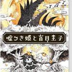 嘘つき姫と盲目王子【レビュー・評価】パズルアクションで味付けした心温まる高級絵本