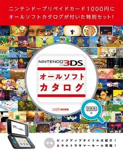 ニンテンドー3DS オールソフトカタログ【レビュー・評価】クオリティは雑誌の付録レベルだが、実質無料で超お買得!
