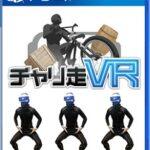 【レビュー】チャリ走VR [評価・感想] ×ボタンがクソゲー化防止となった首振り変態スコアアタックゲーム!