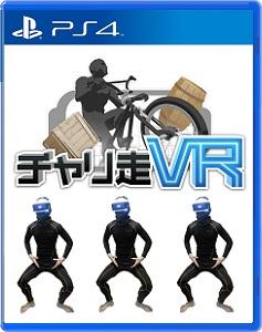 チャリ走VR【レビュー・評価】×ボタンがクソゲー化防止となった首振り変態スコアアタックゲーム!