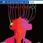Transference(トランスファレンス)【レビュー・評価】パッケージ化したことが災いした良質で割高なVRアドベンチャー!