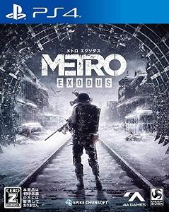 【レビュー】METRO EXODUS(メトロ エクソダス) [評価・感想] 徹底したコダワリによって前2作以上に好みが分かれる半オープンワールドFPS!