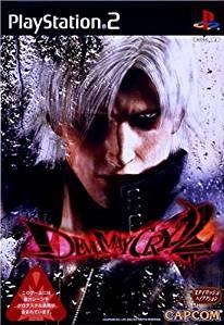デビル メイ クライ2(DMC2)【レビュー・評価】デコボコをなくしたことで八方美人になってしまった初心者向けのDMC!