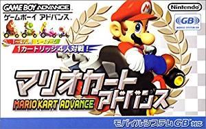 【レビュー】マリオカートアドバンス [評価・感想] ショートカットが楽しい2D版マリカの最終形態!