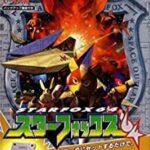 【レビュー】スターフォックス64 [評価・感想] あらゆる部分が前作から進化したマイベストシューティングゲーム!