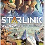 【レビュー】スターリンク バトル・フォー・アトラス [評価・感想] UBI製オープンワールドゲームにフィギュア×スターフォックス要素をトッピングした意欲作!