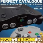 NINTENDO64パーフェクトカタログ【レビュー・評価】N64マニアが泣いて喜ぶような最高の一冊!