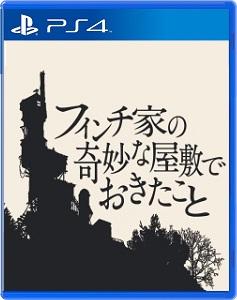 【レビュー】フィンチ家の奇妙な屋敷でおきたこと [評価・感想] 不思議な映像を動かせる3時間小説!
